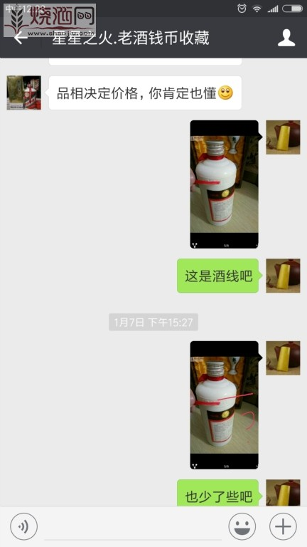 Screenshot_2017-01-15-12-28-16-790_com.tencent.mm.jpg